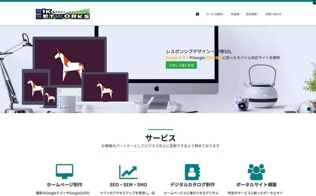 株式会社リックネットワークス